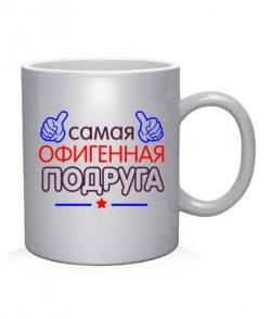 Чашка арт Офигенная Подруга