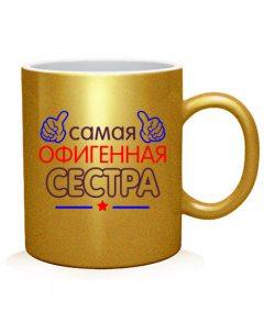 Чашка арт Офигенная Сестра