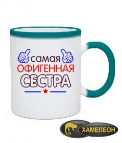 Чашка хамелеон Офигенная Сестра