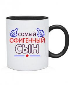 Чашка Офигенный Сын