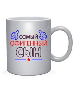 Чашка арт Офигенный Сын