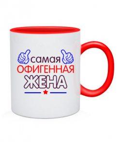 Чашка Офигенная Жена