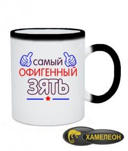 Чашка хамелеон Офигенный Зять