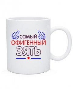 Чашка Офигенный Зять