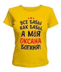 Женская футболка Моя Оксана богиня