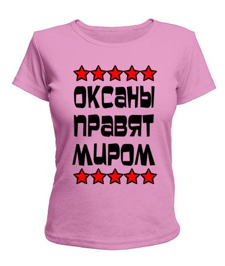 Женская футболка Оксаны правят миром