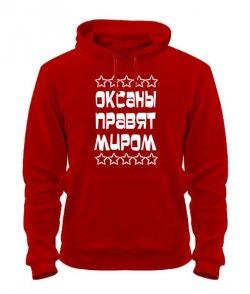 Толстовка Оксаны правят миром