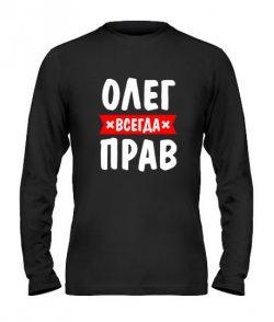 Мужской Лонгслив Олег всегда прав