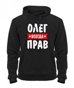 Толстовка Олег всегда прав