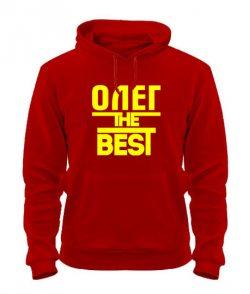 Толстовка Олег the best