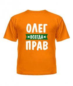 Футболка детская Олег всегда прав