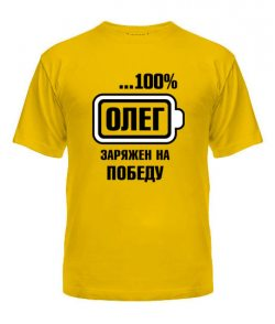 Мужская Футболка Олег заряжен на победу