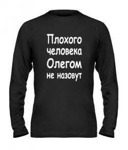 Мужской Лонгслив Плохого человека Олегом не назовут