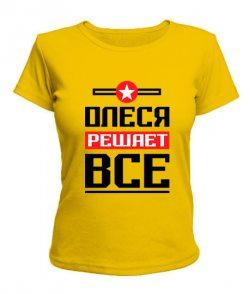 Женская футболка Олеся решает всё
