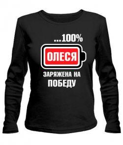Женский Лонгслив Олеся заряжена на победу