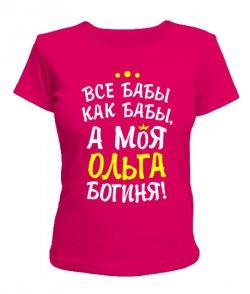 Женская футболка Моя Ольга богиня