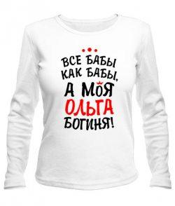 Женский лонгслив Моя Ольга богиня