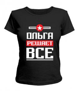 Женская футболка Ольга решает всё