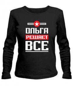 Женский лонгслив Ольга решает всё