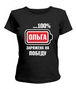 Женская футболка Ольга заряжена на победу