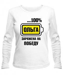 Женский лонгслив Ольга заряжена на победу