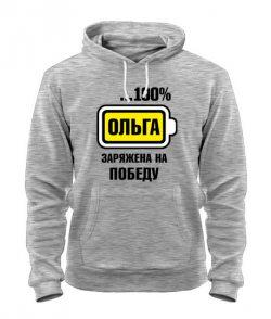 Толстовка Ольга заряжена на победу