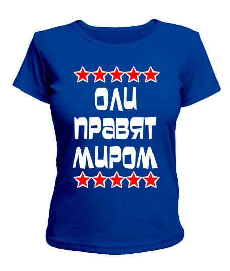 Женская футболка Оли правят миром