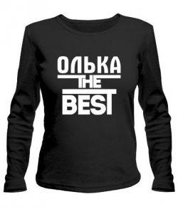 Женский лонгслив Олька the best