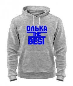 Толстовка Олька the best