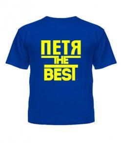 Футболка детская Петя the best