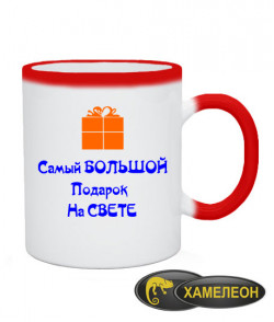 Чашка хамелеон Самый большой подарок