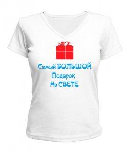 Женская футболка с V-образным вырезом Самый большой подарок