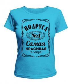 Женская футболка Подруга №1