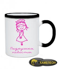 Чашка хамелеон Подружка невесты №3