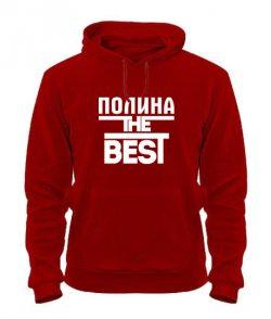 Толстовка Полина the best