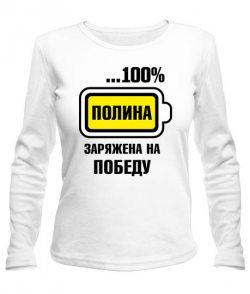 Женский лонгслив Полина заряжена на победу
