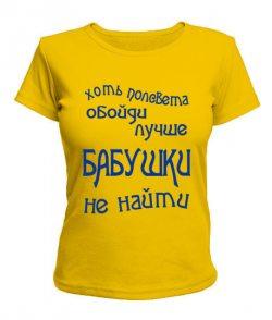 Женская футболка Лучше бабушки не найти