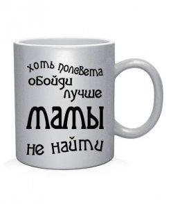 Чашка арт Лучше мамы не найти