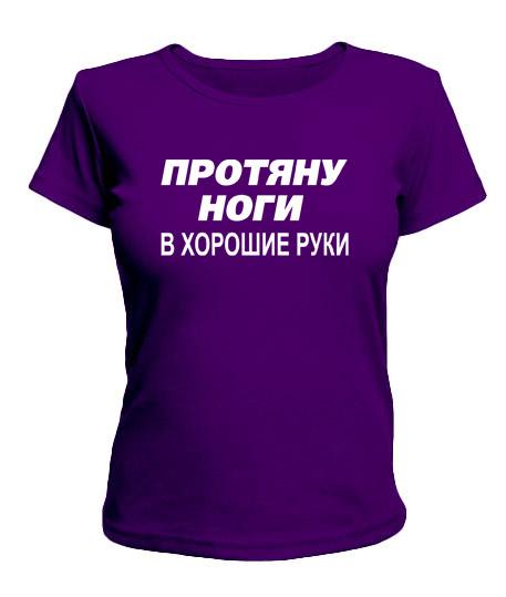 Женская футболка Протяну ноги в хорошие руки