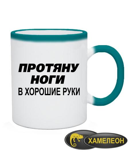 Чашка хамелеон Протяну ноги в хорошие руки