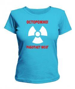 Женская футболка Осторожно! Работает мозг