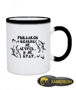 Чашка хамелеон Рыбалкой больна