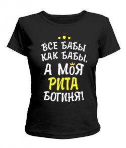 Женская футболка Моя Рита богиня