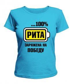 Женская футболка Рита заряжена на победу