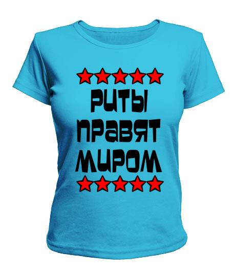 Женская футболка Риты правят миром