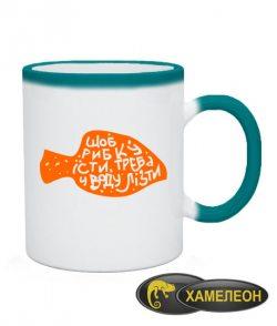 Чашка хамелеон Рибка