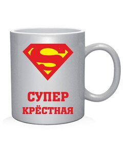 Чашка арт Супер крестная