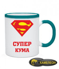 Чашка хамелеон Супер кума