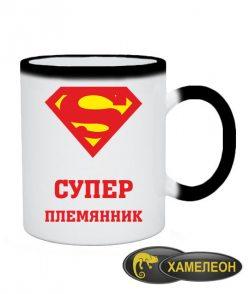 Чашка хамелеон Супер племянник