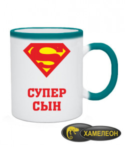 Чашка хамелеон Супер сын